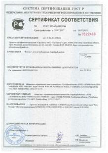 Сертификат ГОСТ Р фланцы и детали трубопровода