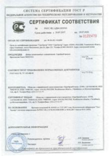 Сертификат ГОСТ Р днища стальные