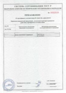 Сертификат ГОСТ Р приложение: днища стальные