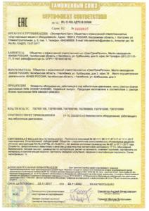 Сертификат соответствия таможенного союза ТР ТС 032/2013