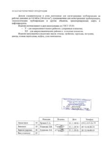 Технические условия ТУ 24.20.40-001-04008369-2018 характеристика продукции
