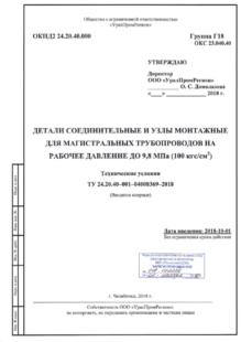 Технические условия ТУ 24.20.40-001-04008369-2018