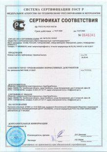 Сертификат ГОСТ Р фланцы и детали трубопровода. Серийный выпуск.