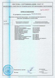 Сертификат ГОСТ Р приложение №2: фланцы и детали трубопровода.Серийный выпуск