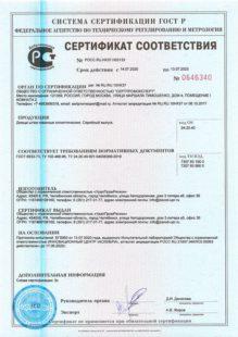 Сертификат ГОСТ Р днища стальные штампованные эллиптические