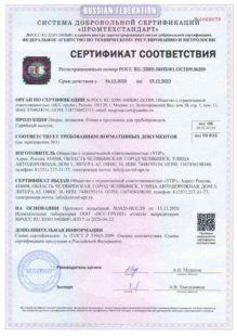 Сертификат ГОСТ Р опоры для трубопроводов