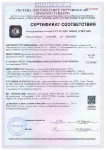 Сертификат соответствия на крепежные изделия