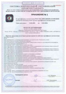 Приложение к сертификату на болты и винты