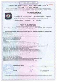 Приложение к сертификату на болты и гайки