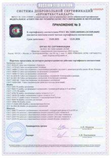 Сертификат соответствия на гайки, шайбы, шпильки. Приложение 3