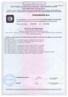 Сертификат соответствия на шпильки и фланцевые соединения. Приложение 4
